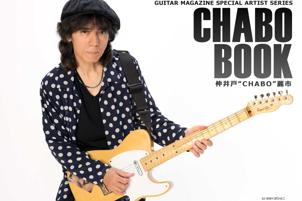 """GUITAR MAGAZINE SPECIAL ARTIST SERIES CHABO BOOK 仲井戸""""CHABO""""麗市 ..."""