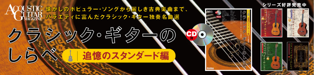 クラシック・ギターのしらべ 追憶のスタンダード編 大バナー