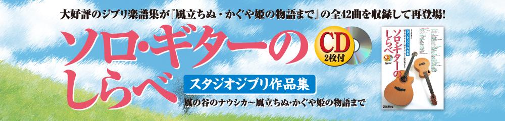 ソロ・ギターのしらべ スタジオジブリ作品集 【増補改訂新版】 大バナー