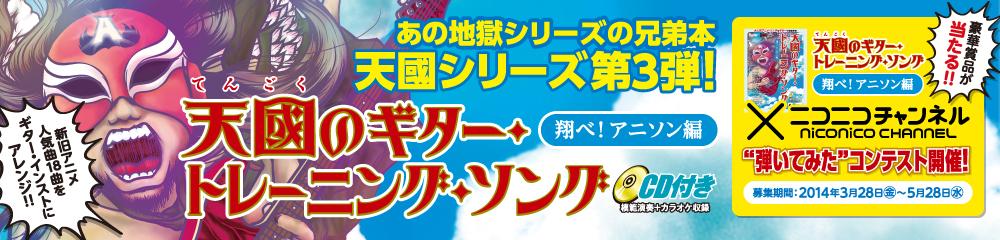 """天國のギター・トレーニング・ソング 翔べ! アニソン編 """"弾いてみた""""コンテスト 大バナー"""