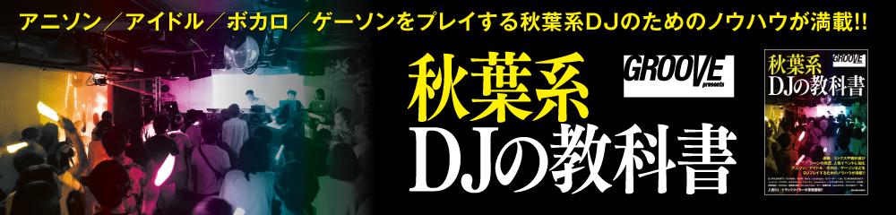 秋葉系DJの教科書 大バナー