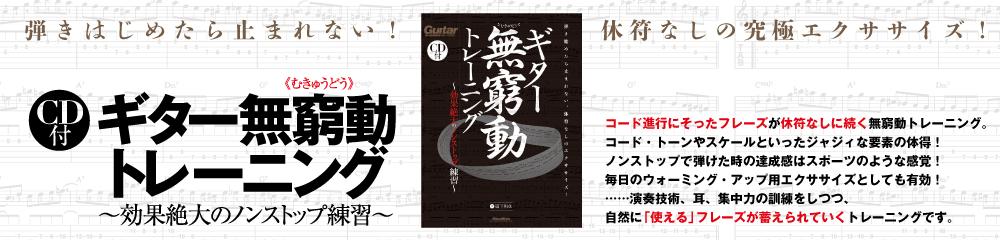 ギター無窮動(むきゅうどう)トレーニング 大バナー