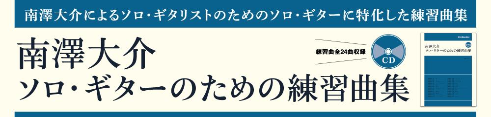 南澤大介 ソロ・ギターのための練習曲集 大バナー
