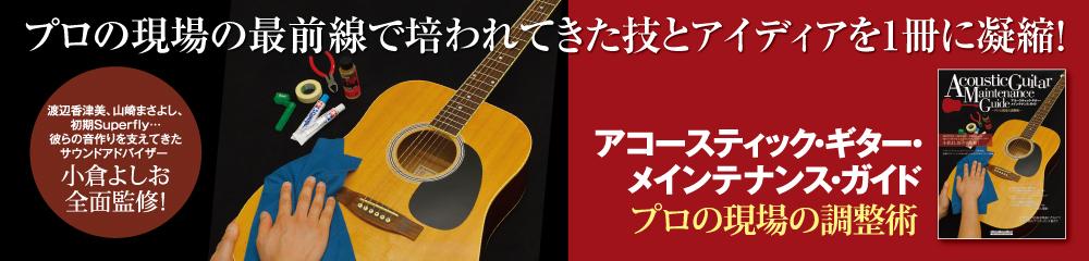 アコースティック・ギター・メインテナンス・ガイド 大バナー