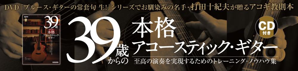 39歳からの本格アコースティック・ギター 大バナー