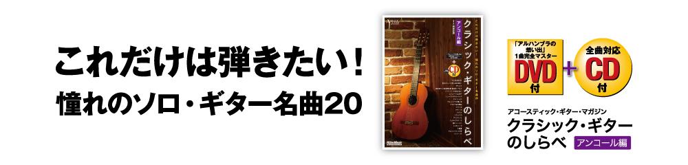 クラシック・ギターのしらべ アンコール編 大バナー