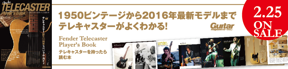 Fender Telecaster Player's Book 大バナー