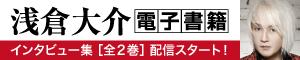 Daisuke Asakura Interviews 小バナー