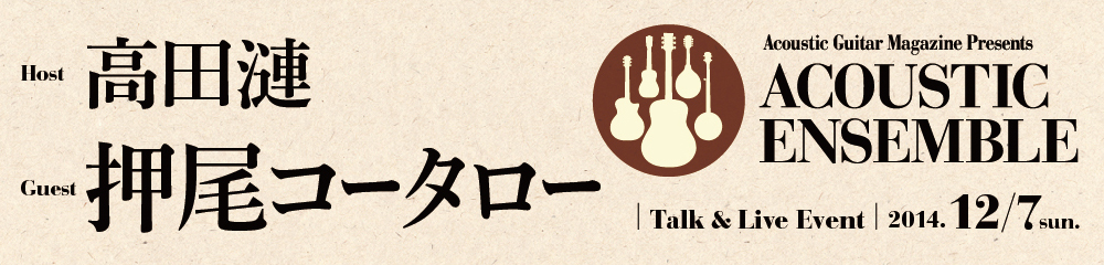 Acoustic Ensemble 大バナー