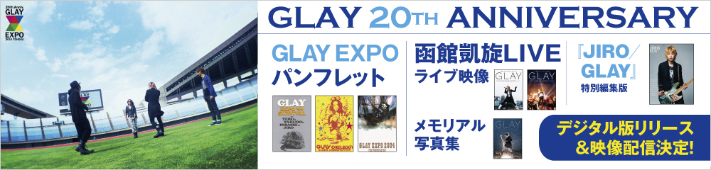 GLAY 20th ANNIVERSARY 大バナー