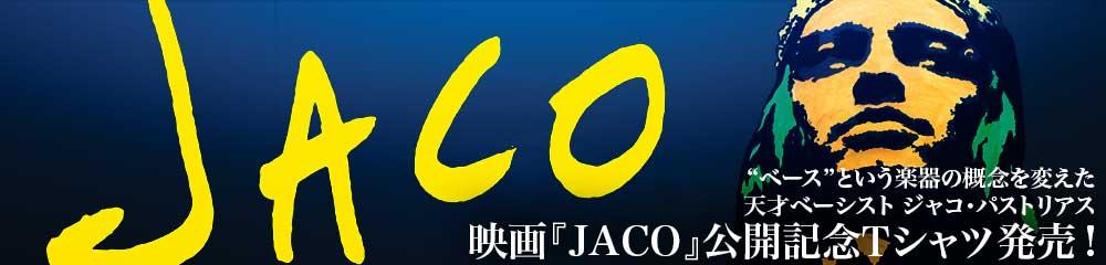 映画「JACO」公開記念Tシャツ