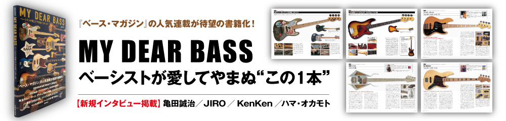 MY DEAR BASS_大バナー