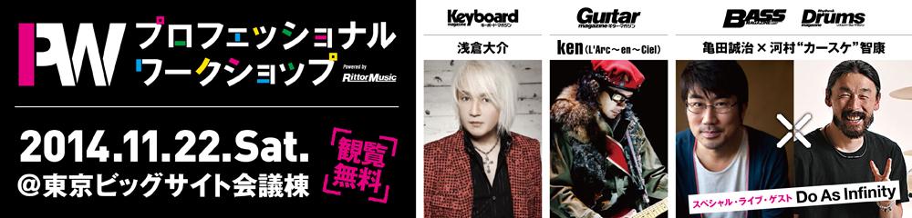プロフェッショナル・ワークショップ Powered by Rittor Music 大バナー