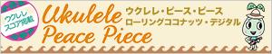 ローリングココナッツ・デジタル版