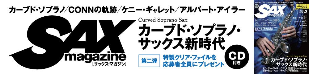 サックス・マガジンVol.2 大バナー