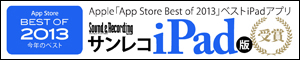 SR iPad版ベストアプリ選出