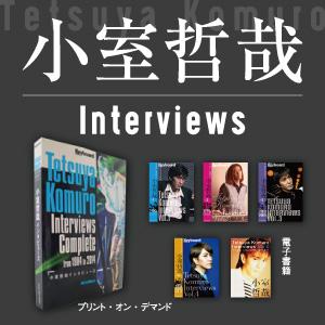 Tetsuya Komuro Interviews Complete_小バナー