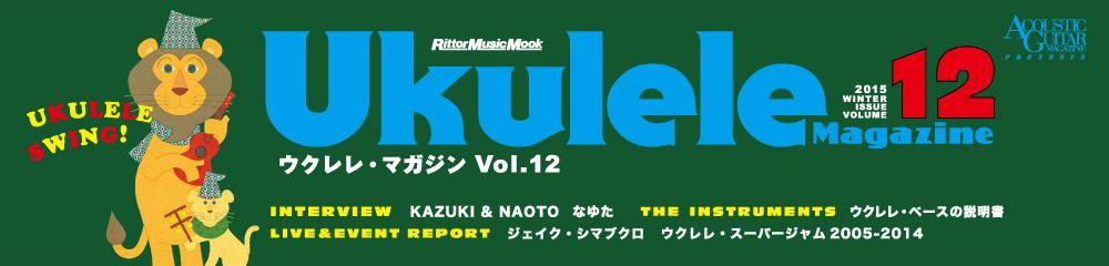 ウクレレ・マガジン Vol.12 大バナー