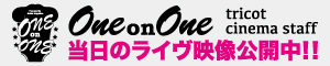 One on One Produced by Guitar Magazine Live動画公開 小バナー