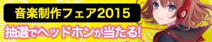 モニターヘッドホン、特製トートバッグが当たる! DTM・ボカロに夢中☆ 音楽制作フェア2015 小バナー