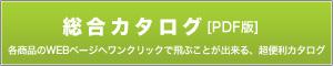 総合カタログ2010