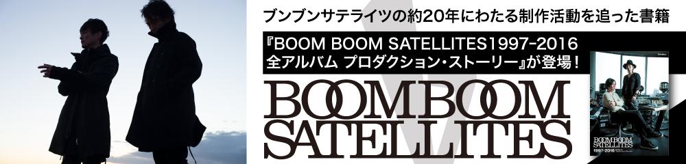 BOOM BOOM SATELLITES 1997ー2016