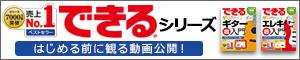 できるシリーズ動画対応_小バナー