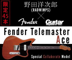 Fender_Telemaster_Ace_野田洋次郎