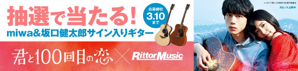 君と100回目の恋×RittorMusic 一途なバンドマンキャンペーン