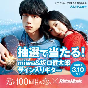 君と100回目の恋×RittorMusic 一途なバンドマンキャンペーンB_小バナー