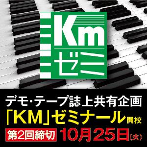 KMゼミナール_小バナー300