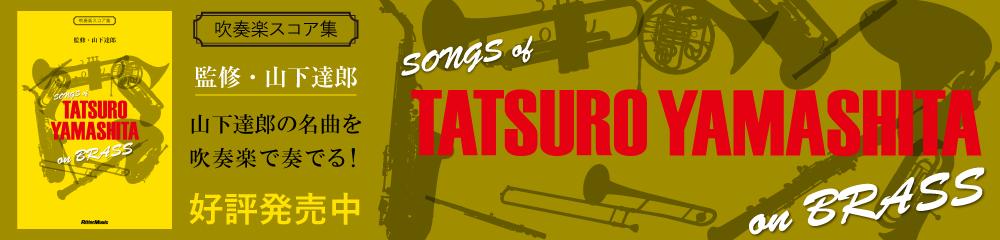 SONGS of TATSURO YAMASHITA_L