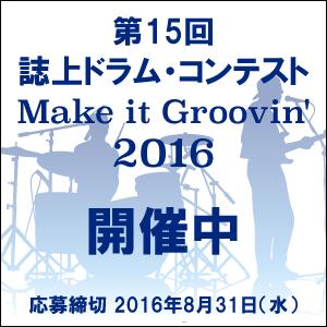 ドラムマガジンコンテスト2016_小バナー