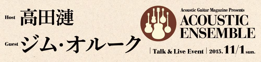 Acoustic Ensemble_大バナー