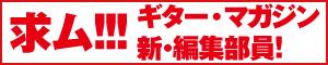 GM編集スタッフ募集