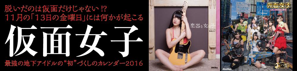 仮面女子カレンダー2016