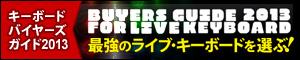 キーボード・バイヤーズ・ガイド2013