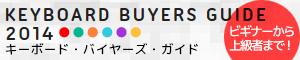キーボード・バイヤーズ・ガイド2014