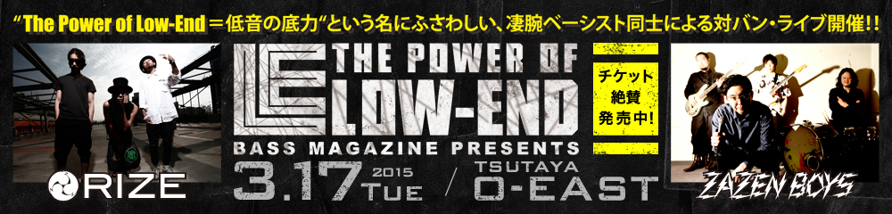 Bass Magazine Presents The Power of Low-End RIZE×ZAZEN BOYS 大バナー