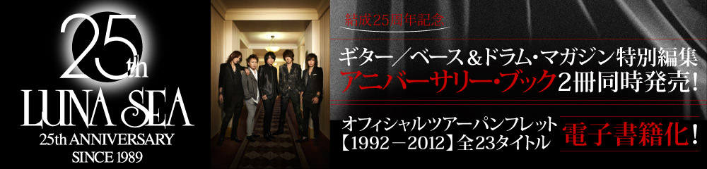 LUNA SEA 25th Anniversary 大バナー