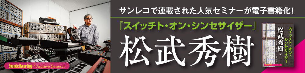 スイッチト・オン・シンセサイザー_大バナー
