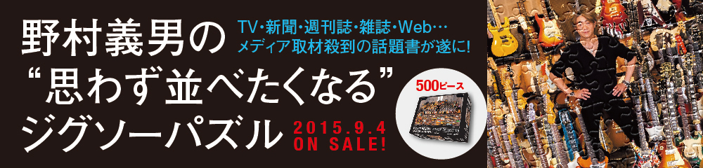 "野村義男の""思わず検索したくなる"" ギター・コレクション3_大バナ"
