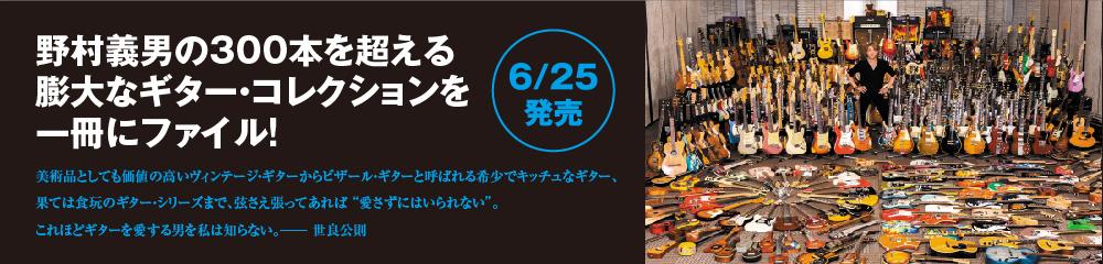 """野村義男の""""思わず検索したくなる"""" ギター・コレクション_大バナー"""