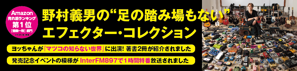 """野村義男の""""足の踏み場もない""""エフェクター・コレクション_大バナー"""