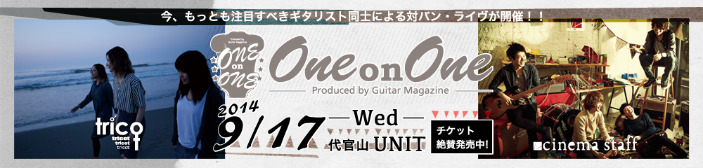 One on One Produced by Guitar Magazine 大バナー