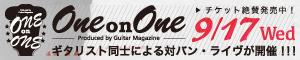 One on One Produced by Guitar Magazine 小バナー