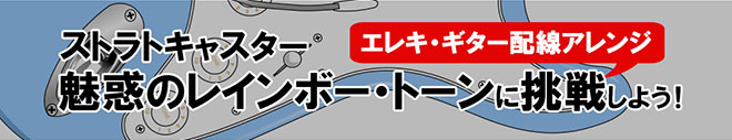エレキ・ギター配線アレンジ ストラトキャスター 魅惑のレインボー・トーンに挑戦しよう!