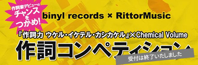 binyl records × RittorMusic 『作詞力 ウケル・イケテル・カシカケル』×Chemical Volume 作詞コンペティション