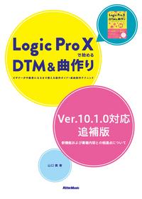 Logic_Pro_X_10-1-0_cover.jpg
