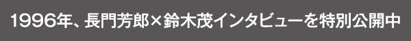bnr_suzukishigeru600_60.jpg